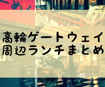 高輪ゲートウェイ駅周辺のランチ情報まとめ。和洋中もネパール料理もあるよ!