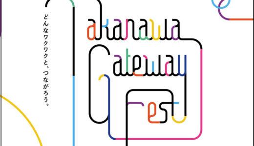 高輪ゲートウェイフェストとは?概要・開催時期・会場まとめ【Takanawa Gateway Fest】