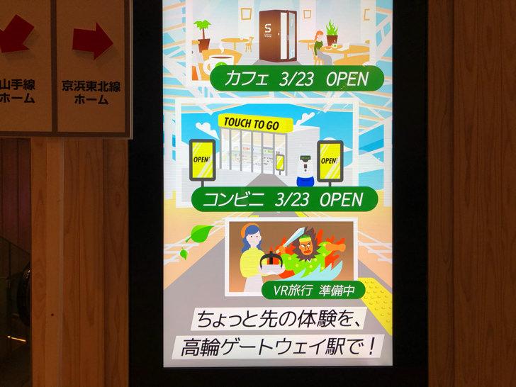 カフェ・コンビニ3/23open