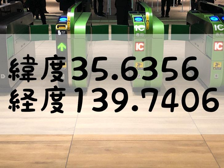 緯度35.6356,経度139.7406