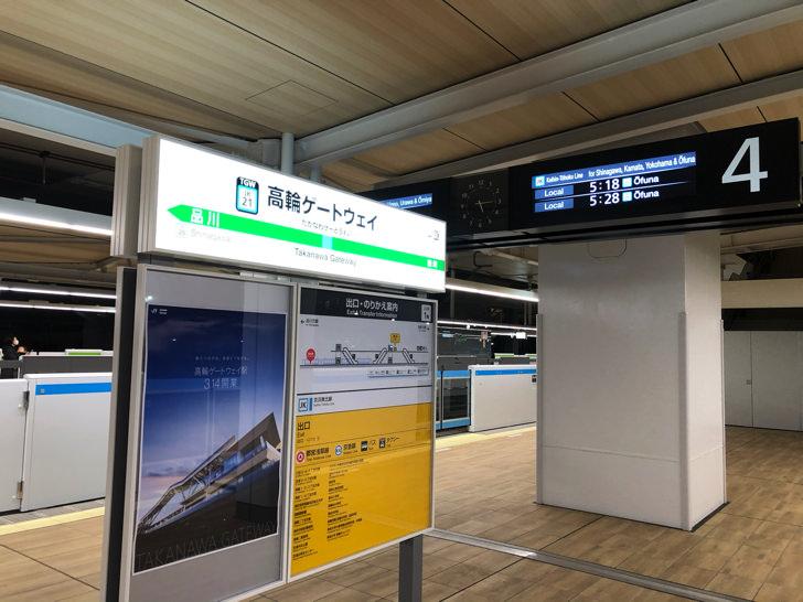 京浜東北線ホームの出口・のりかえ案内や電光掲示板