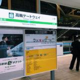 京浜東北線ホームと駅員さんの後ろ姿と高輪ゲートウェイの掲示板