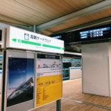 京浜東北線と高輪ゲートウェイ駅ホームの掲示板など