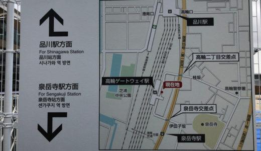 高輪ゲートウェイ駅周辺の地図情報まとめ。