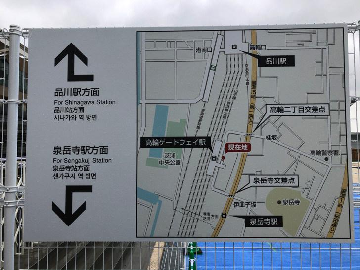 高輪ゲートウェイ駅の周辺地図